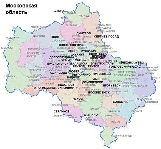 Закрытые города московской области список